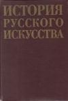Купить книгу Бартенев, И.А. - История русского искусства