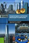 Купить книгу [автор не указан] - Том 2. Международное и зарубежное финансовое регулирование: институты, сделки, инфраструктура. Часть 2