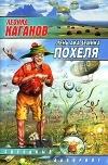 купить книгу Каганов Леонид - День акадеиика Похеля