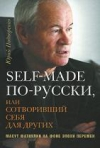 Подпоренко, Юрий - Self-made по-русски, или Сотворивший себя для других. Масут Фаткулин на фоне эпохи перемен