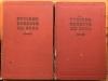 Купить книгу  - Русские повести XIX века 70-90-х годов. В 2 томах