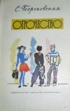 Купить книгу Георгиевская С. - Отрочество.
