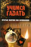 Купить книгу Т. П. Поленова - Учимся гадать. Простые мантики для начинающих
