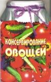 Купить книгу Руцкий А. - Консервирование овощей