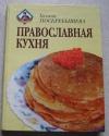 Поскребышева - Православная кухня (подарочное издание)