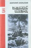 Купить книгу Азольский А. - Затяжной выстрел