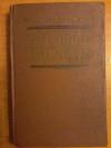 Купить книгу Исаакян О. Н.; Гурский П. А. - Тяговые расчеты: Учебное пособие