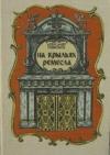 Купить книгу Родионов, А. - На крыльях ремесла. Повествовательная хроника камнерезного дела на Алтае с 1786 года до наших дней