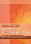 Купить книгу [автор не указан] - Наглядная офтальмология