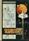 Купить книгу Клушанцев П. - Отзовитесь, марсиане!