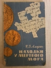 Купить книгу Амусин И. Д. - Находки у Мёртвого моря