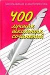 Купить книгу Орлова, О.Е. - 400 лучших школьных сочинений