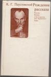 Купить книгу Паустовский К. Г. - Рождение рассказа. Страницы прозы. Книга для чтения с упражнениями и комментарием на английском языке.