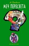Купить книгу А. Дробина - Меч Пересвета
