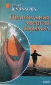 Купить книгу Шувалова О. - Целительная энергия пирамид