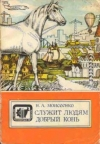 Купить книгу Моисеенко, Н.А. - Служит людям добрый конь