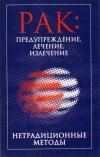 Купить книгу Л. А. Владимирский - Рак: предупреждение, лечение, излечение. Нетрадиционные методы