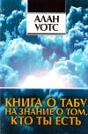 Купить книгу Алан Уотс - Книга о табу на знание о том, кто ты есть. Окутанный облаками, погруженный в неизвестность: горный дневник