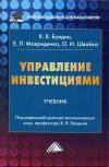 Купить книгу Балдин, К.В. - Управление инвестициями