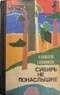Купить книгу Аганбегян, А.Г. - Сибирь не понаслышке