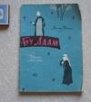 Купить книгу Мехмед Тевфик - Бу Адам. Турецкие анекдоты