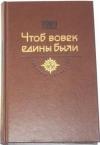Купить книгу Гоголь, Н. В.; Иванычук, Р. И. и др. - Чтоб вовек едины были. Век ХVII