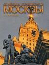 Купить книгу Зиновьева О. А. - Символы сталинской Москвы