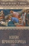 Купить книгу Свенцицкая И. С. - Изгои вечного города
