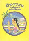 Купить книгу  - Сказки народов Востока