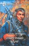 Купить книгу Орлов, Алекс - Секретный удар