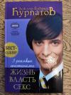 Купить книгу Курпатов А. В. (Доктор Курпатов) - 3 роковых инстинкта. Жизнь. Власть. Секс