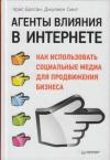 Купить книгу Броган, К. - Агенты влияния в Интернете. Как использовать социальные медиа для продвижения бизнеса