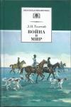 Купить книгу Толстой Лев - Война и мир: Роман: В 4 тт: Т. 2