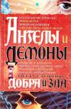 Купить книгу Александр Лазебный - Ангелы и демоны: По ту сторону добра и зла