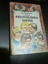 Купить книгу Пантелеев Л., Белых Г. - Республика ШКИД