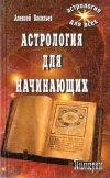 Купить книгу Алексей Васильев - Астрология для начинающих