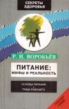 Купить книгу Р. И. Воробьев - Питание: мифы и реальность