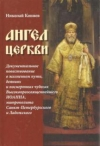 Купить книгу Коняев Н. - Ангел Церкви