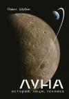 Купить книгу Шубин, П. - Луна. История, люди, техника