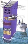 Иосиф Гольман - Похищение Европы