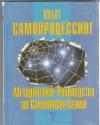 Купить книгу Пилот, Кен, Оггер - Самопроцессинг. Методическое руководство по самопросветлению