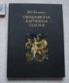 Булавин В. С. - Свердловская картинная галерея