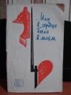 Купить книгу [автор не указан] - ... Или в сердце было в моем