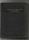 Купить книгу  - Энциклопедический словарь в 3-х томах. Т. -2