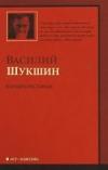 купить книгу Шукшин В. - Случай в ресторане