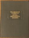 Купить книгу Светоний, Гай Транквилл - Жизнь двенадцати цезарей