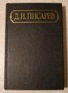 Купить книгу Писарев - том 6 из 12 тт собрания сочинений