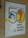 Купить книгу Аджиманбетов С. Б., Рапутов Б. М. - 50 советов сельскому электрику