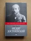 Купить книгу Анри Труайя - Федор Достоевский