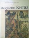 Купить книгу Виноградова, Н.А. - Искусство Китая